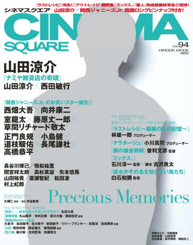CINEMA SQUARE vol.94