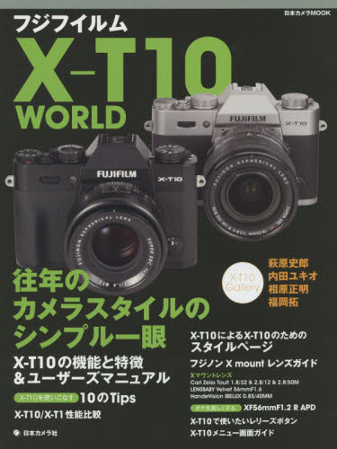 Fujifilm X-T10 WORLD