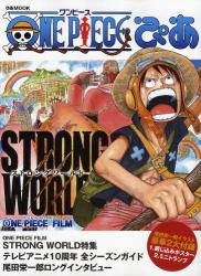 ONE PIECE ぴあ