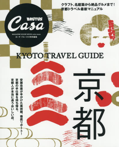 京都 KYOTO TRAVEL GUIDE