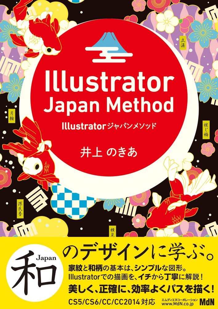 Illustrator Japan method