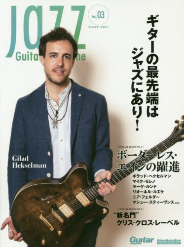 Jazz Guitar Magazine Vol.03