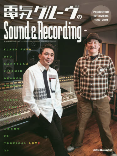電気グルーヴのSound & Recording PRODUCTION INTERVIEWS 1992-2019