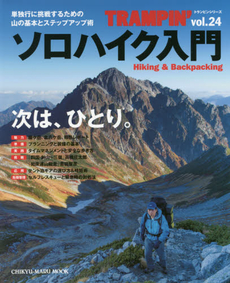 TRAMPIN' Hiking & Backpacking vol.24