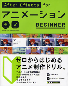 After Effects for アニメーション BEGINNER Animation Beginners Drill