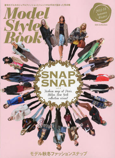 SNAP SNAP Model Style Book vol.4 (2012~13 Autumn & Winter)