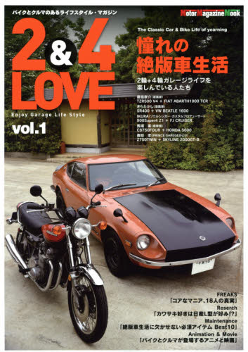 2&4 LOVE Enjoy Garage Life Style 01