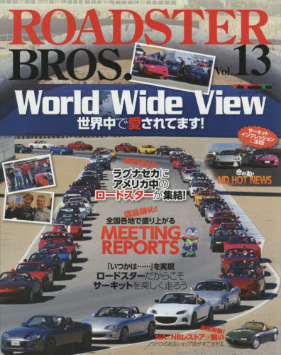 ROADSTER BROS. Vol.13