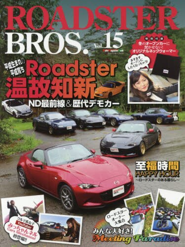 ROADSTER BROS. Vol.15