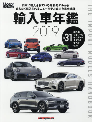 輸入車年鑑 The Import Models Handbook 2019