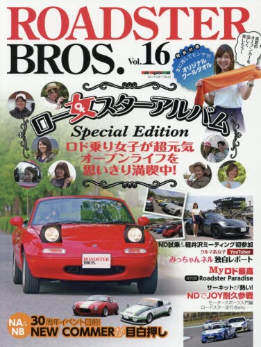 ROADSTER BROS. Vol.16