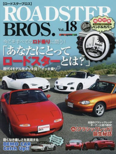 ROADSTER BROS. Vol.18