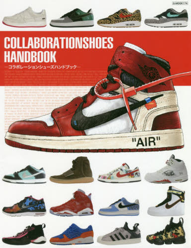 COLLABORATIONSHOES HANDBOOK コラボ、別注、フィーチャリングモデルを一挙200足以上掲載!