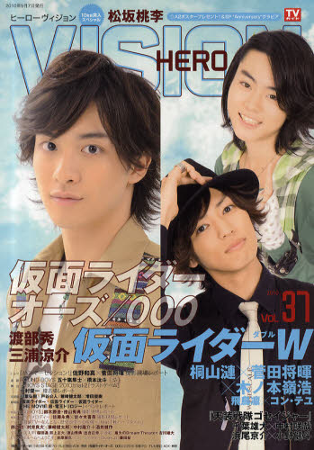HERO VISION New type actor's hyper visual magazine Vol.37