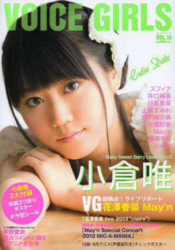 B.L.T. VOICE GIRLS VOL. 14
