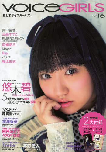 B.L.T. VOICE GIRLS VOL. 16