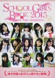 SCHOOL GIRLS BOOK 2015 country sides -summer time memories-