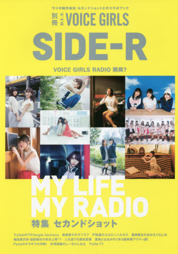 SIDE-R MY LIFE MY RADIO