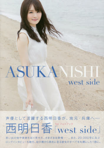 west side 西明日香1stフォトブック