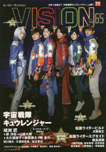 HERO VISION New type actor's hyper visual magazine VOL.65(2017)