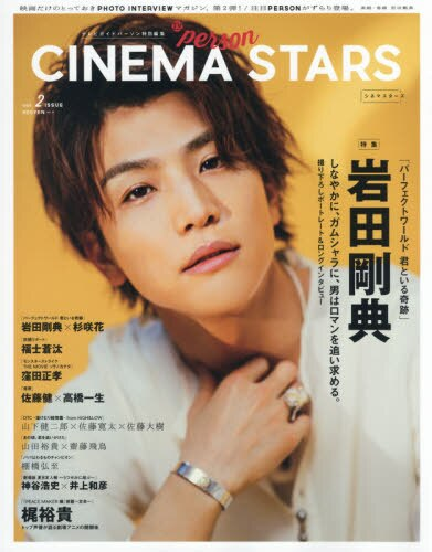 CINEMA STARS vol.2ISSUE