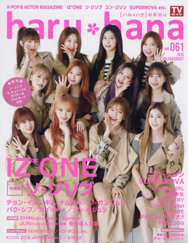 haru*hana vol.061(2019JULY & AUGUST)