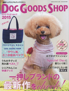 DOG GOODS SHOP vol 23 (2015) - 附CRYSTAL BALL TOTE BAG