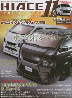 HIACE PERFECT BOOK TYPE200 ONLY! 11