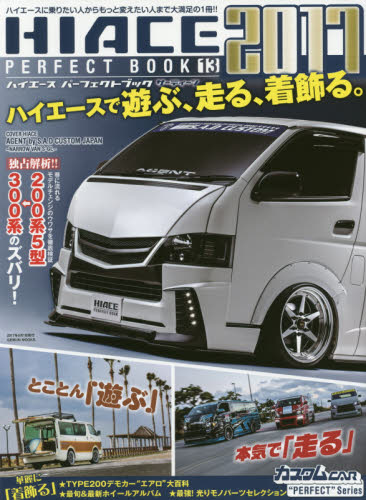 HIACE PERFECT BOOK TYPE200 ONLY! 13