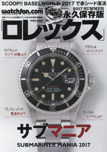 Rolex watchfan.com 2017 SUMMER 永久保存版
