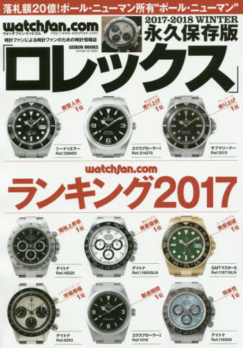 Rolex watchfan.com 2017-2018 WINTER 永久保存版