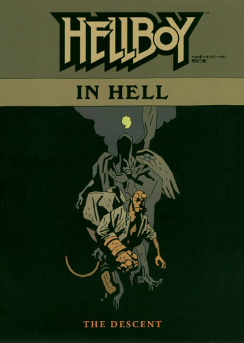 HELLBOY IN HELL : 死出三途