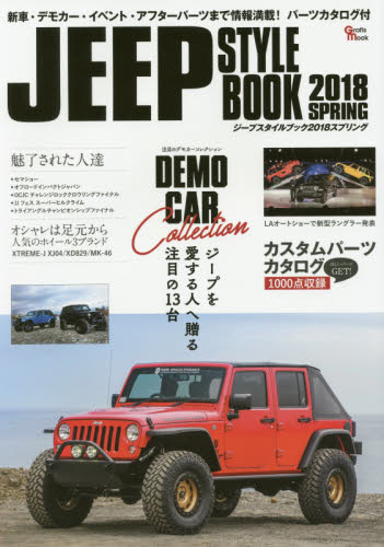 JEEP STYLE BOOK 2018 SPRING