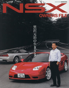 NSX OWNERS FILE