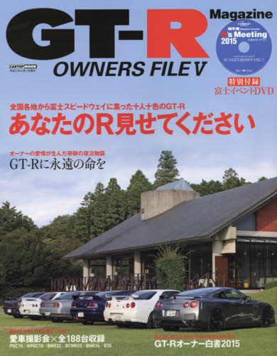 GT-R OWNERS FILE 05