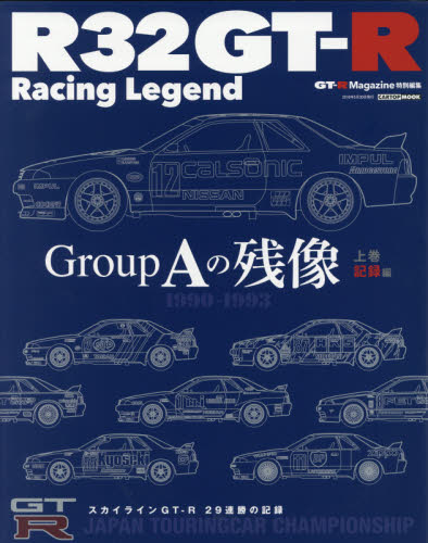 *R32GT-R Racing Legend Group Aの残像 上巻