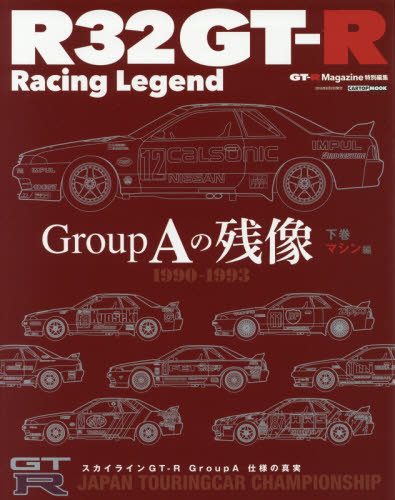 *R32GT-R Racing Legend Group Aの残像 下巻