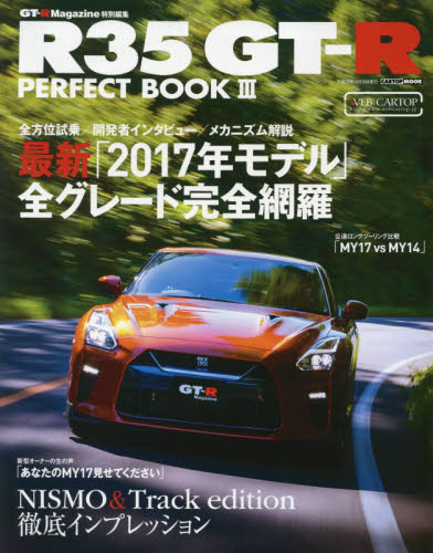 *R35GT-R PERFECT BOOK 3