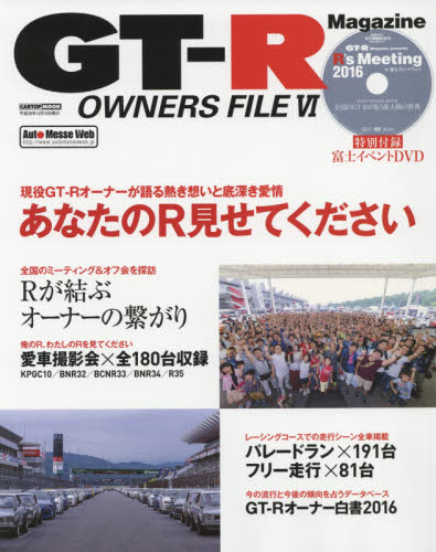 GT-R OWNERS FILE 06