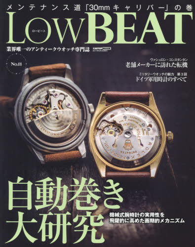Low BEAT No.11
