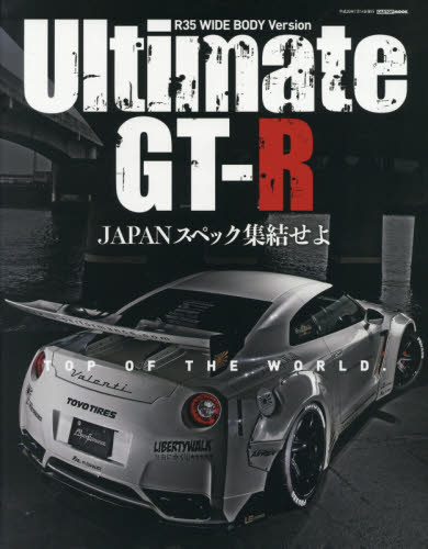 Ultimate GT-R R35 WIDE BODY Version JAPANスペック集結せよTOP OF THE WORLD