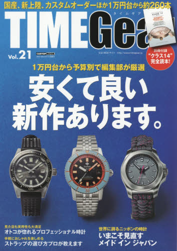 TIME Gear Vol.21