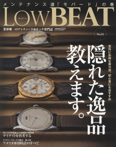 Low BEAT No.12