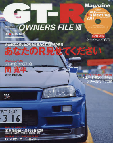 GT-R OWNERS 07