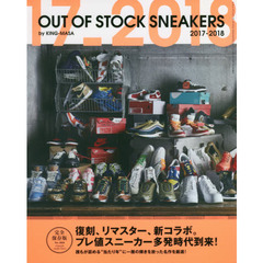 OUT OF STOCK SNEAKERS 2017~2018