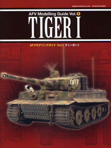 AFV MODELING GUIDE Vol.1 Tiger I
