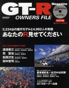 GT-R OWNERS FILE 01