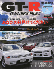 GT-R OWNERS FILE 2 [特價品]