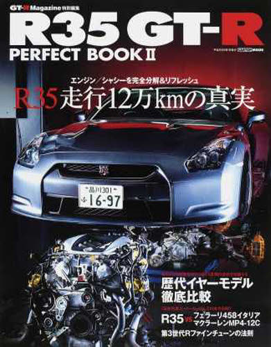 R35GT-R PERFECT BOOK 2