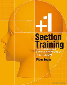 「Plus1Section」Training